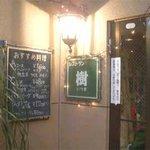 レストラン樹 - 入口横に黒板メニュー