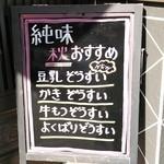 純味 - 【純味】●秋メニュー
