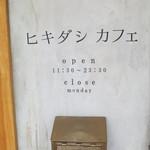 ヒキダシ - 今は通しの営業のようです。月曜定休。