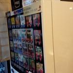 スーパーホテル - 紙コップ式自販機は朝食時は無料開放!