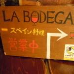 32646487 - ラ ボデガ (LA BODEGA)