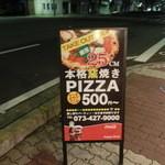 ヴォーノ ナポリ - 本格窯焼きピッツァ。ランチタイムは500円~。お安いやんね~(^ー^)