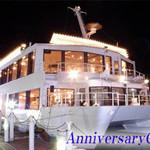 アニバーサリー クルーズ - 船舶:220名定員高級パーティ船