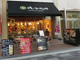 時ノ和珈琲 - 以前、店前を通った時、数人の外人さん達がオープンテラスに居たはりました。店内は禁煙、オープンテラスは喫煙可。