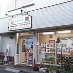 グリーンワゴン浦和 - 素敵なお店に出逢えました!