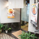山陽亭 - 魚の棚界隈のお店の中でも、歴史のあるお店です