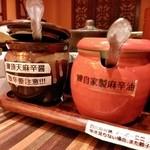 陳家私菜 - 卓上のオリジナル調味料
