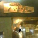 地鶏酒肴庵 ハナタレ - ハナタレ