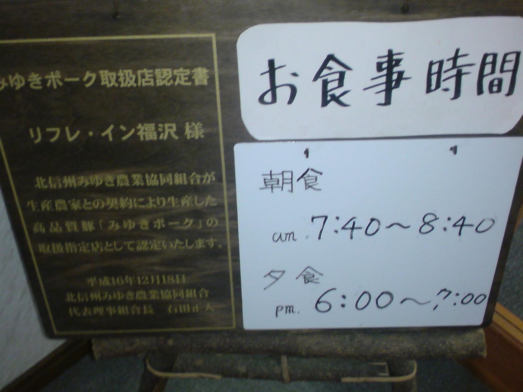 リフレ・イン福沢 name=