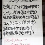 32663947 - ランチメニュー(2014/11/17撮影)