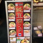 土古里 浅草店 - 実は食べそびれてしまった純豆腐。今度来た時に食べよう。