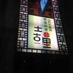 土古里 浅草店 - 店の看板。つくばエクスプレスの浅草駅を降りたら、この看板を探そう。
