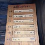 嵯峨谷 小滝橋通り店 - 人気メニュー。今回食べたのは2位の「あじご飯セット」。