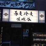 嵯峨谷 小滝橋通り店 - 店舗外観。早朝から営業してるのが魅力。