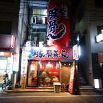 豚骨番長 - 以前の「肉を食え」のお店があった場所に移転しています