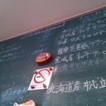 ヴィンサント - 黒板にメニューが書かれています。