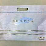 清川屋 - 専用の保冷袋