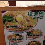 広州市場 西新宿店 - 今回食べたのはこれの醤油味。