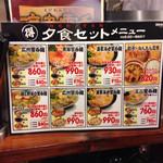 広州市場 西新宿店 - セットメニュー全体。