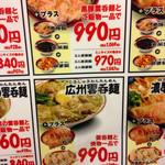 広州市場 西新宿店 - セットメニュー。今回食べたのは単品だけど( ̄∇ ̄;