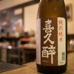 燗の美穂 - 日本酒 喜久酔 特別純米