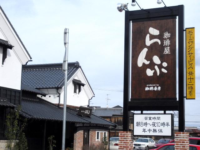 珈琲屋 らんぷ 宝塚店