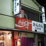 観音食堂 - 2014.11