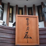 鎌倉菓子 鎌倉五郎本店 - 2014.11