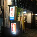 焼肉五番館 - お店はJR由布院駅の最初の角を右に曲がったらありますよ