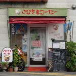 こひさまコーヒー - 入口2014.11.12