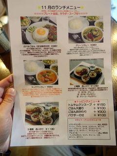 渋谷 ガパオ食堂 - ランチメニュー