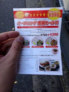 渋谷 ガパオ食堂 - 弁当のサービスチラシ