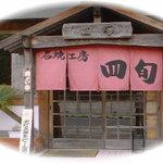 石焼工房 四旬 - 当店玄関
