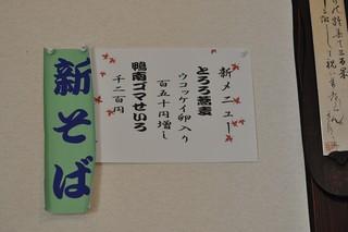 暁山 - メニュー@2009/11/21