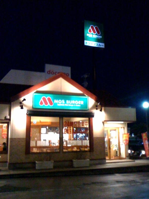 モスバーガー 仙台西多賀店