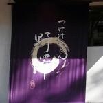 つけ汁うどん 野澤 -