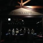 ウイスキー倶楽部 - ウイスキー博物館の奥に「ウイスキー倶楽部」があります