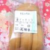 元勢 - 料理写真:焼きドーナツ 5個入り ¥500☆♪