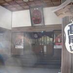 大本山 高尾山 薬王院 - 大本坊の入り口