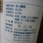 みるく工房タンポポ - 飲むヨーグルト 900ml