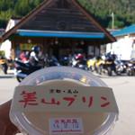 道の駅 美山ふれあい広場 -