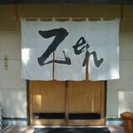 蕎麦と旬菜 ZEN -