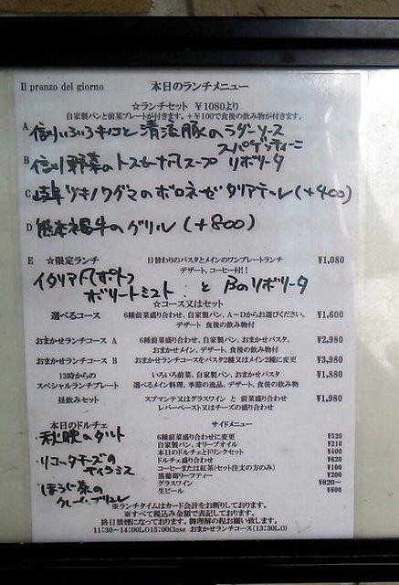 横浜馬車道 旬の肉料理イタリアン オステリア・アウストロ - (2014.11)