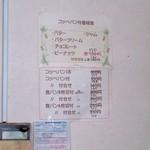 パンの寿屋 - コッペシステム 2014.11