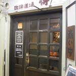 珈琲道場 侍 - 外観2階