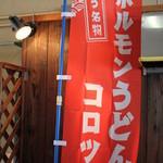 道の駅宿場町ひらふく -