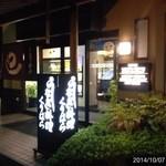 うなぎ料理 くりはら - 2014年10月7日(火)19:30 うなぎ丼1620円×おかわり2杯(^_^;)