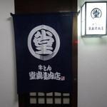 牛たん堂島精肉店 - 牛タン堂島精肉店