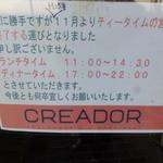 クレアドール -