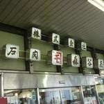森谷商店 - ☆こちらの外観が目印です!(^^)!☆
